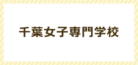 千葉女子専門学校