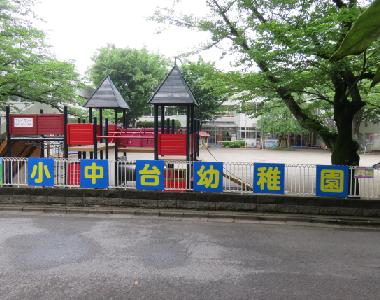小中台幼稚園